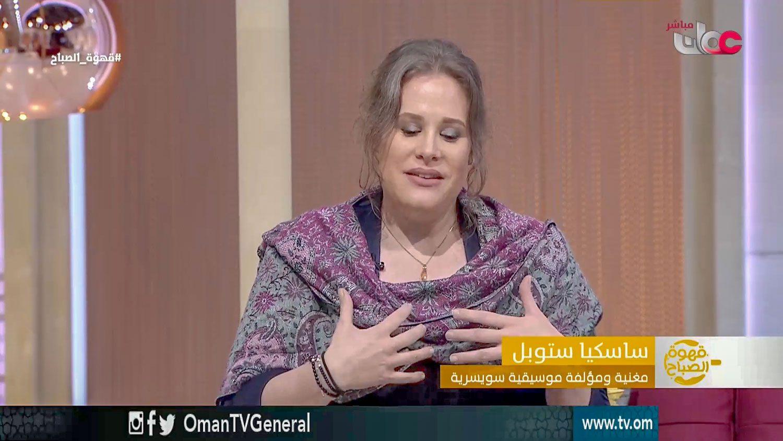 "Oman TV Interview in der Morgenshow ""Qahwat Alsabah"" [2017]"