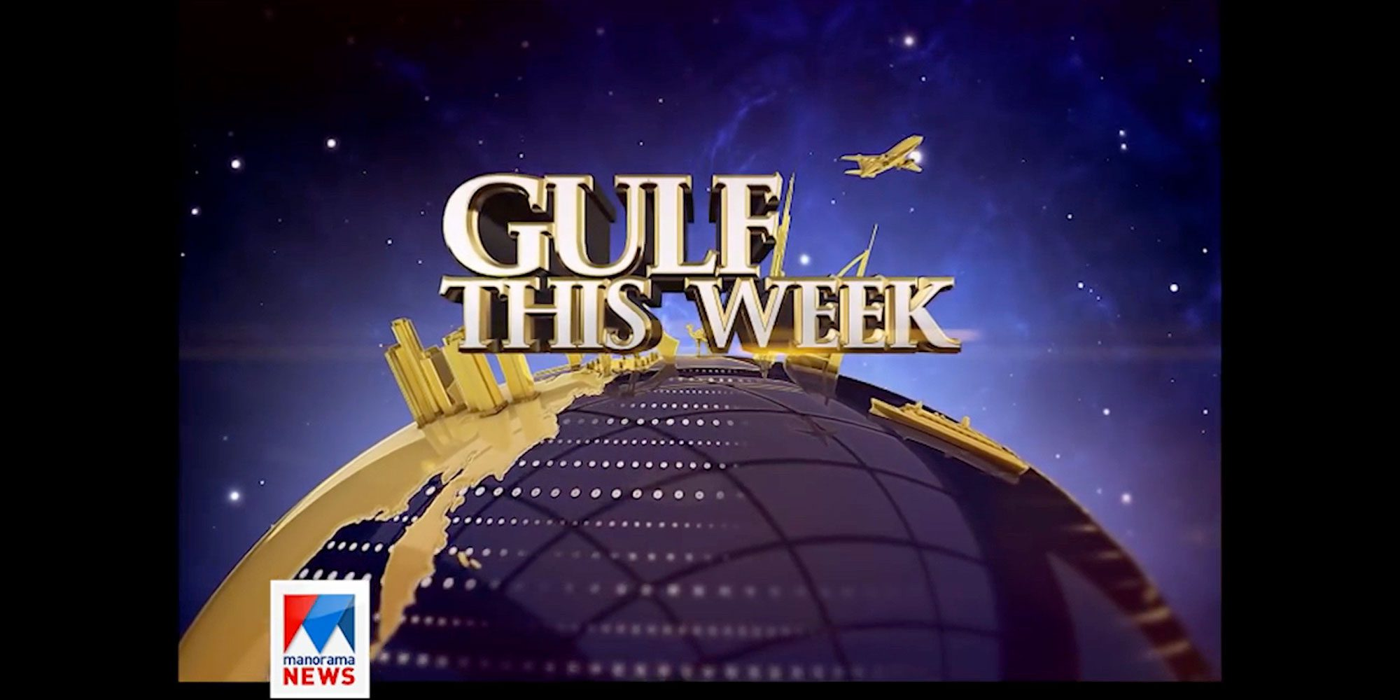 Indian TV Show «Gulf This Week» on Manorama News